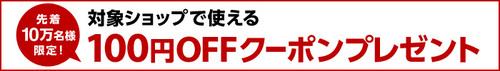 coupon_ttl.jpg