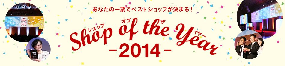 shop_of_2014.jpg